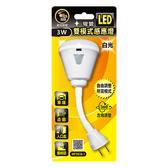 3W 雙模式彎管LED感應燈-正白光