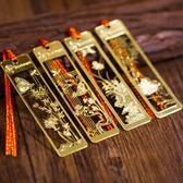 618好康鉅惠 文藝創意梅蘭竹菊鏤空金屬書籤書籤復古