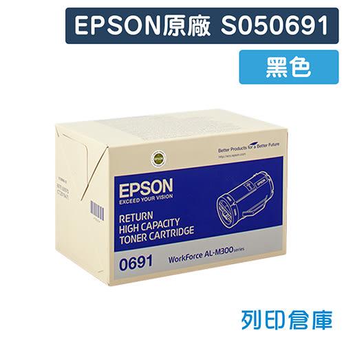 原廠碳粉匣 EPSON 黑色 高容量 S050691 / 適用 EPSON WorkForce AL-M300D/AL-M300DN/AL-MX300DNF