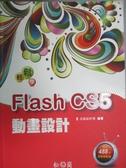 【書寶二手書T1/電腦_ZIC】輕鬆學Flash CS5動畫設計 (附488分教學錄影檔)_采風設計苑