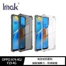 贈保護貼 Imak OPPO A74 4G/F19 4G 全包防摔套(氣囊) 保護殼 防摔殼 氣囊套 艾美克