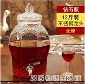 泡酒玻璃瓶帶龍頭10斤20斤無鉛釀楊梅藥酒壇子家用密封加厚玻璃高 居家物语
