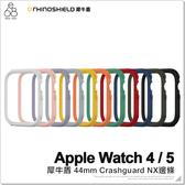 邊條 犀牛盾 Apple watch 4 5 44mm Crashguard NX 保護殼配件飾條非保護套