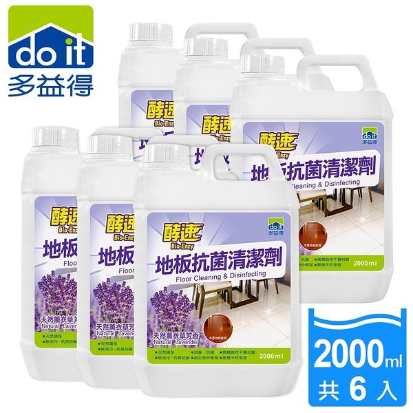 多益得酵素地板抗菌清潔劑2000ml6入箱購/
