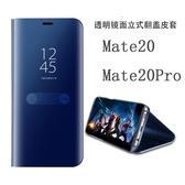 華為 Mate 20 Pro 手機套 翻蓋鏡面皮套 支架 自拍鏡面手機保護套 防摔保護殼 手機殼 Mate20