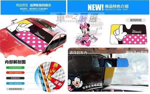 車之嚴選 cars_go 汽車用品【MNC028】NAPOLEX Disney 米妮 雙層加厚 前擋遮陽板 隔熱簾 130x70公分