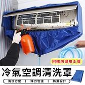 【台灣現貨 A091】冷氣清洗罩 附2.8米水管 空調清洗罩 冷氣清洗套 空調清潔罩 空調清洗 洗冷氣