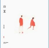 【停看聽音響唱片】【CD】毛不易:小王