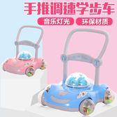 學步車 新款兒童助步車寶寶手推車7-18個月嬰兒學步車扶手速度可調帶音樂T 雙11購物節