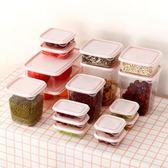 食品收納盒  冰箱保鮮盒食品盒廚房五谷雜糧收納盒長方形帶蓋食物塑料宜家谷物  萌萌小寵