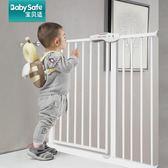 隔離門 Babysafe嬰兒童安全門欄寶寶樓梯口防護欄寵物圍欄狗柵欄桿隔離門