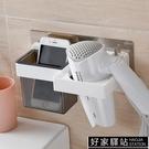 吹風機架子免打孔吹風筒架衛生間壁掛浴室置物架家用收納電吹風架 -好家驛站