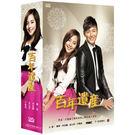 百年遺產 DVD 雙語版 ( 柳真/李廷鎮/崔元英/尹雅真 )