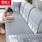 沙發墊四季通用布藝防滑坐墊簡約現代沙發套全包萬能套沙發罩全蓋CY『韓女王』