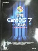 【書寶二手書T2/電腦_XCO】實戰CentOS 7作業系統_洪瑞展