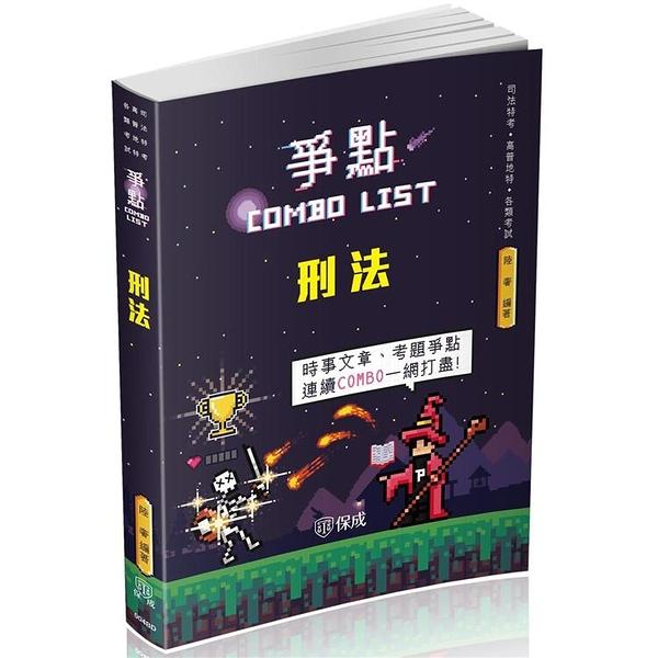 刑法:爭點Combo list 2021律師.司法官.司法人員.各類考試(保成)