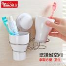 牙刷架吸盤牙膏創意洗漱套裝帶漱口杯情侶牙刷杯牙具架 蘿莉小腳ㄚ