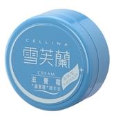 雪芙蘭滋養霜-清爽型120g