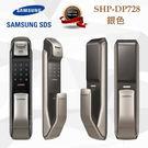 銀色 ~三星電子鎖 SHP-DP728 / 三星指紋/密碼/卡片/藍芽/備用鑰匙  五合一三星電子鎖SHP-DP728 (含安裝)