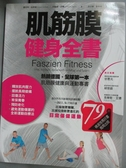 【書寶二手書T1/養生_XBS】肌筋膜健身全書_羅伯特.施萊普