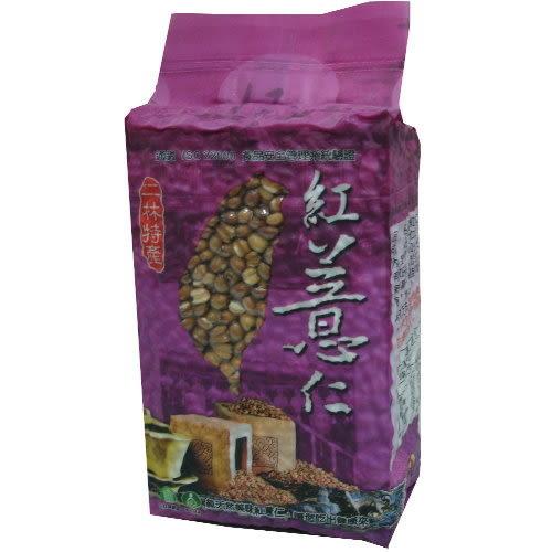 【二林鎮農會】紅薏仁粒 (450g/包 )
