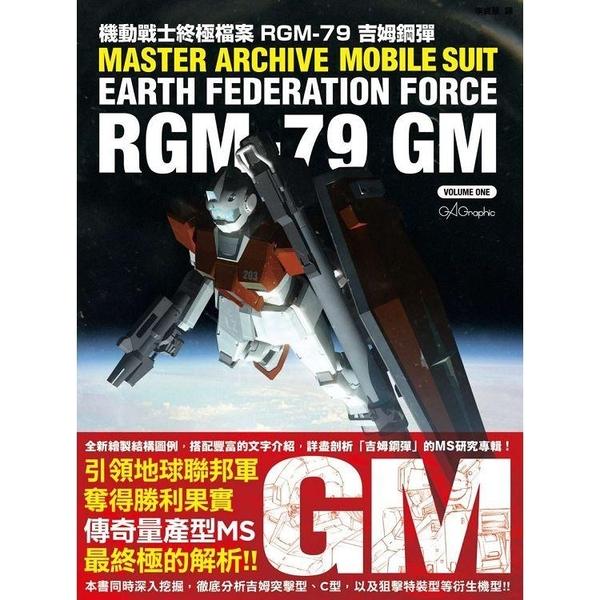 機動戰士終極檔案 RGM 79吉姆鋼彈