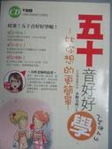 【書寶二手書T8/語言學習_QAP】五十音好好學_小野美咲