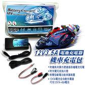 12V電瓶充電器配件組合(附鱷魚夾)  摩托車 電池通用型 台灣製造 ~CSP進煌