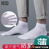 10雙|短襪棉襪低幫防臭吸汗襪 子男薄款透氣中筒襪運動【探索者】