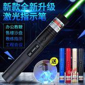 雷射筆 激光手電鐳射燈綠光滿天星教鞭遠射教練紅售樓部沙盤筆 多款可選