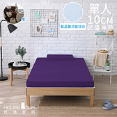 House Door 大和抗菌防螨10cm藍晶靈涼感記憶床墊贈毯-單人魔幻紫
