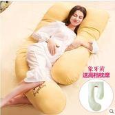 佳韻寶孕婦枕側臥枕抱枕孕婦枕頭護腰側睡枕用品多功能靠枕U型夏 象牙黃