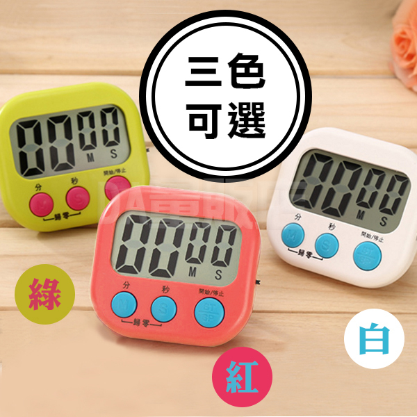 大螢幕計時器 計時器 正數 倒數 電子計時器 廚房提醒器 定時器 碼表 磁吸 站立 吊掛 烘焙 鬧鐘
