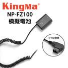 黑熊數位 KINGMA 勁碼 SONY NP-FZ100 假電池 D-Tap接頭 A7M3 A9 A7R3 A7RM3