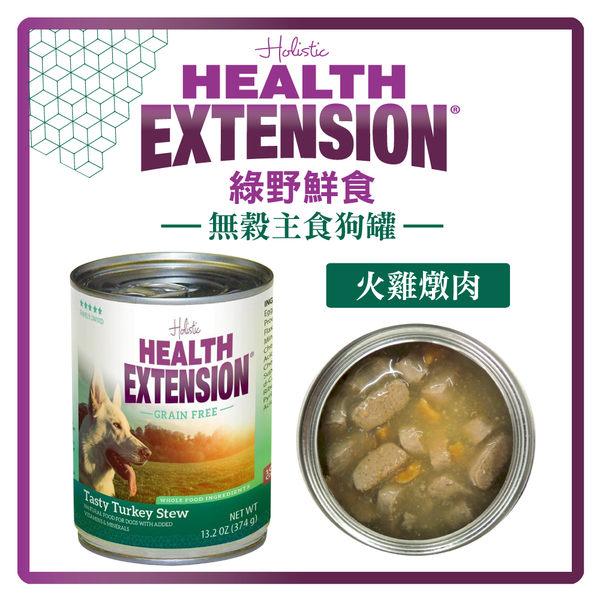 【力奇】Health Extension 綠野鮮食 天然無穀主食狗罐-火雞燉肉13.2oz (374g) (C001B01)