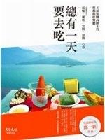 二手書博民逛書店《總有一天要去吃:王品集團高階主管推薦的好餐廳》 R2Y ISBN:9789864179923