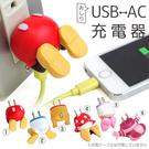 日貨 Hamee 迪士尼 USB轉接插頭 插座 AC充電器 屁屁系列 單頭充電器 充電頭 日本
