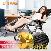 【G+居家】無段式立體布休閒躺椅-方管加強版 黑色