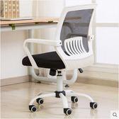 電腦椅 電腦椅家用網椅弓形職員椅升降椅轉椅現代簡約辦公椅子 igo 第六空間