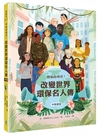 行動救地球!改變世界環保名人傳【中英雙語】【城邦讀書花園】