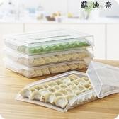 冰箱冷凍餃子盒 廚房速凍水餃保鮮盒