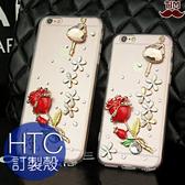 HTC U11 EYEs Plus A9s X10 Desire One 830 Pro 玫瑰舞者 水鑽殼 保護殼 手機殼 訂做