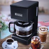智能煮咖啡機家用全自動美式滴漏半商迷你現磨茶壺一體機 WE2339『優童屋』