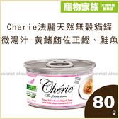 寵物家族-Cherie法麗天然無穀貓罐 微湯汁系列80g-黃鰭鮪佐正鰹、鮭魚