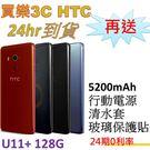 HTC U11 Plus 手機128G,送 5200mAh行動電源+清水套+玻璃保護貼,24期0利率 HTC U11+