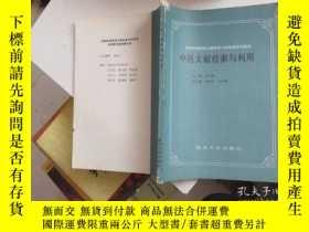 二手書博民逛書店中醫文獻檢索與利用罕見少有筆跡Y11802 吉文輝 南京大學出版