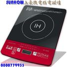 微電腦電磁爐(SUNHOW-1666)【3期0利率】【本島免運】