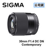 3C LiFe SIGMA 30mm F1.4 DC DN Contemporary 微單眼鏡頭 適用 M4/3 M43 MFT 接環 三年保固 恆伸公司貨