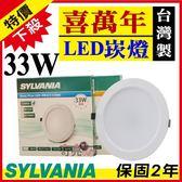 喜萬年SYLVANIA 33W LED崁燈 崁孔20公分20cm 附發票﹝台灣製造-保固2年﹞無藍光【奇亮科技】批發量價