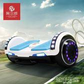 平衡車 阿爾郎 兒童智慧電動平衡車雙輪兩輪代步車成人體感思維車扭扭車 JD 下標免運